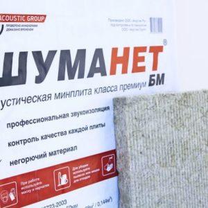 Шуманет БМ Акустическая минплита класса премиум